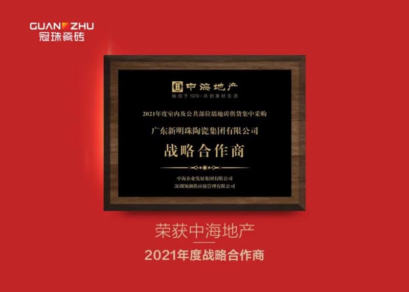 """冠珠陶瓷获中海地产""""战略合作商""""、中南集团双项大奖、绿城中国""""理想同行奖"""""""