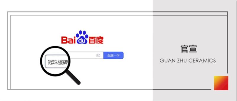 冠珠瓷砖正式上线百度品牌专区,打造品牌搜索全矩阵!