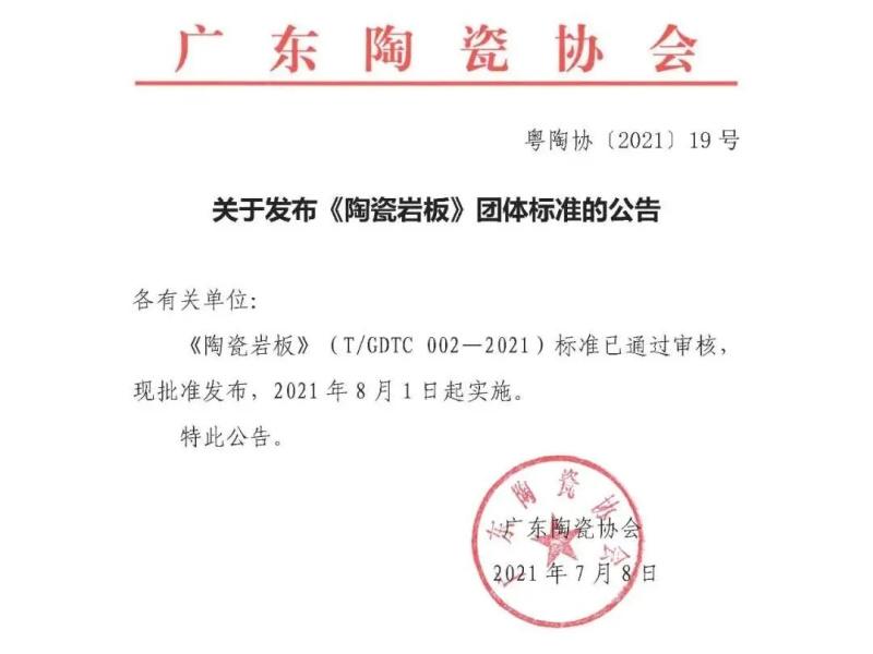 广东陶瓷协会发布实施《陶瓷岩板》团体标准,冠珠瓷砖所属集团为主要起草单位