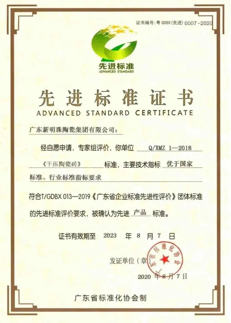 冠珠瓷砖获先进标准证书