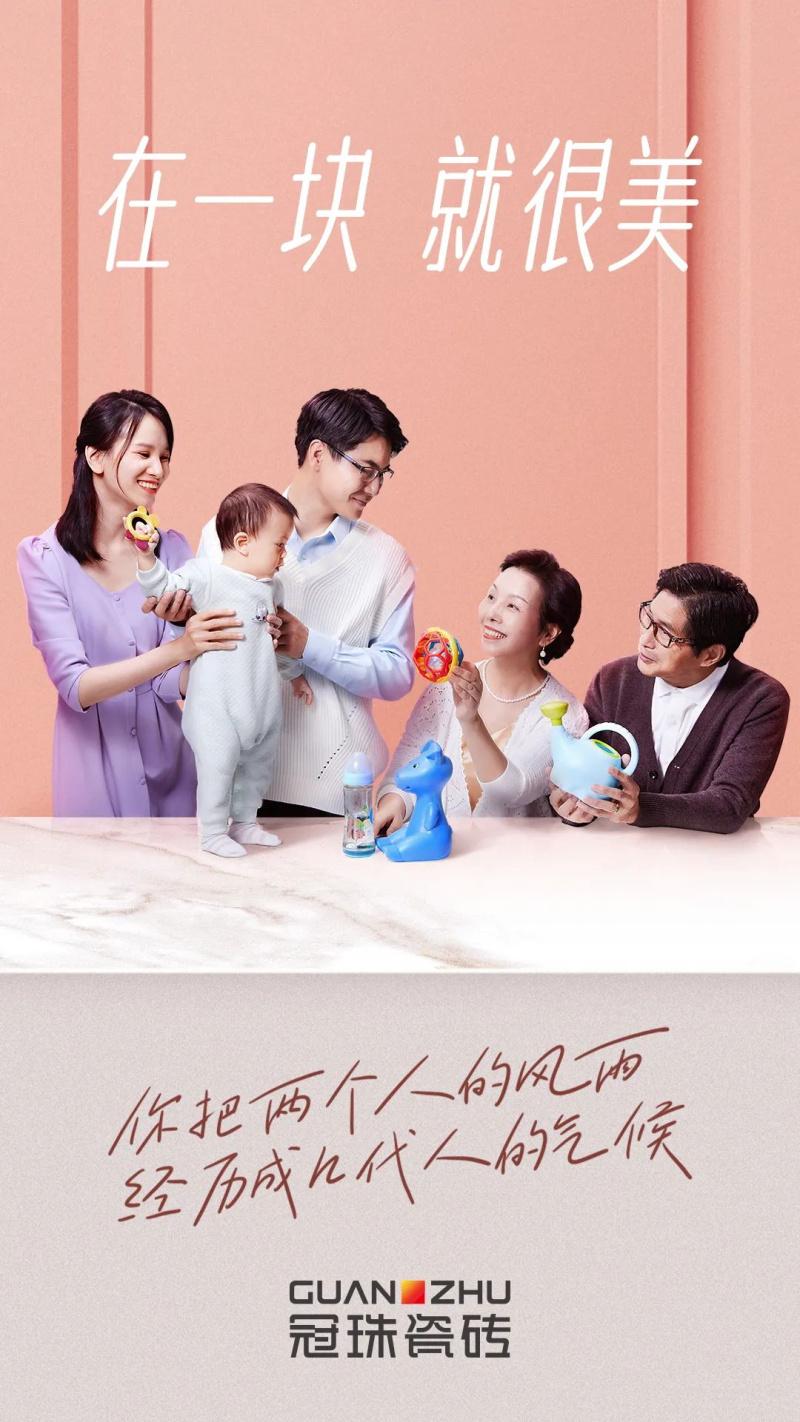 冠珠瓷砖×迪丽热巴TVC刷屏!开启你对美好人居生活的热爱!