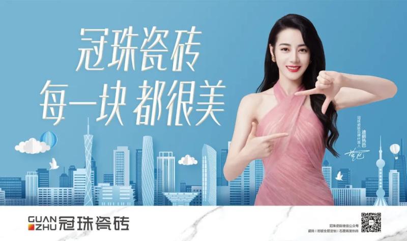冠珠瓷磚品牌代言人迪麗熱巴新形象